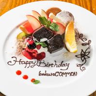 ☆★記念日・誕生日★☆デザートプレートあります♪