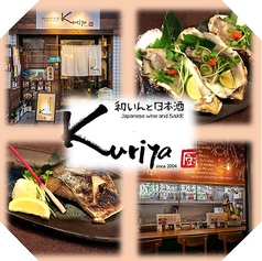 和いんと日本酒 kuriyaの写真