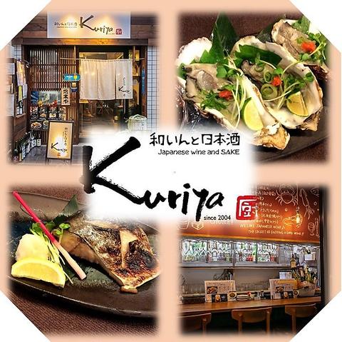 中々お目にかかれない日本ワインや日本酒を堪能◆魚料理に圧倒的な自信あり☆