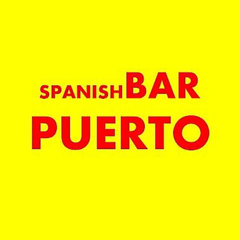 スペイン料理 PUERTO