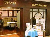 uccコーヒーハウス ウィーンの森 下関大丸店 山口のグルメ