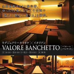 ラグジュアリー カラオケ バローレ LUXURY KARAOKE VALOREの写真