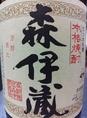 芋焼酎1200円