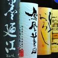 季節ごとに旬の日本酒を入れ替えております!日本酒は店長秘蔵物が有り!遠慮なく聞いてください。「何かお薦め有りますか?」と店長に話しかけて下さいね!今なら!ひやおろしや、秋上がりなども!
