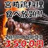 昆ぶ家 こぶや 新宿西口店 創作鶏酒場のおすすめポイント2
