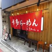 博多ラーメン でぶちゃん 高田馬場本店 ばりちゃんの雰囲気3