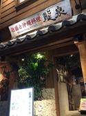 泡盛と沖縄料理の店 龍泉 国際通りのグルメ
