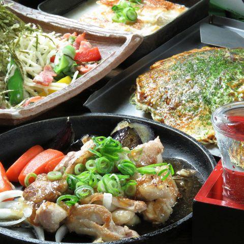 【120分飲放付】≪満足コース≫季節のにぎわい!広島熟成鶏と広島焼きなど・・4000円(税込)