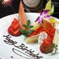 お誕生日、お祝いなどにデザートプレートはいかがですか?コース事前予約でご用意できます(有料)