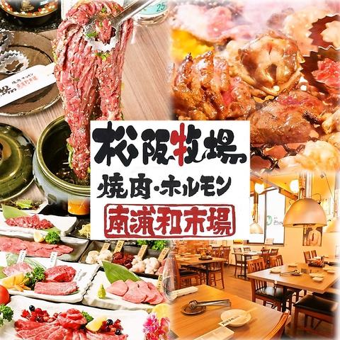 炭火焼肉ホルモン酒場 松阪牧場