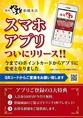 焼肉やまと公式アプリございます!!今ならアプリご登録で、入会金500円無料、ドリンク1杯プレゼント、お得な情報を提供いたします!