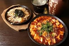 酒まる 寺田町店の写真