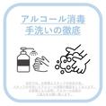 お客様の安心安全を考え、スタッフの手洗い・アルコール消毒の徹底をしております。