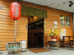 千里浜 日本橋店の写真