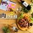 肉の王様 meat of king 横浜西口店のロゴ