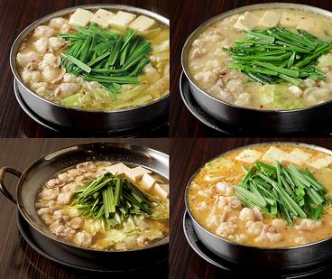 もつ鍋 田しゅう 鹿児島店のおすすめ料理1