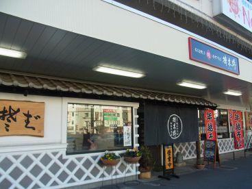 榑木野 駅舎店の雰囲気1