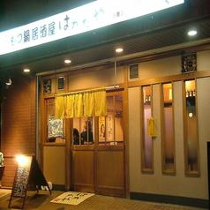 もつ鍋居酒屋 はかたや 鶴舞店の雰囲気1