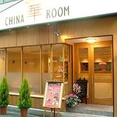 チャイナルーム華 新町店の雰囲気3