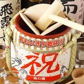 はなや 堀蔵 ほりぞう 名古屋栄店のおすすめ料理3