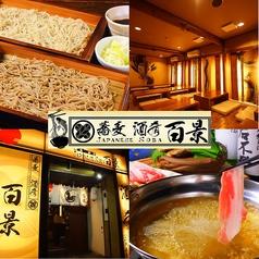 蕎麦 酒 肴 百景 葛西店の写真