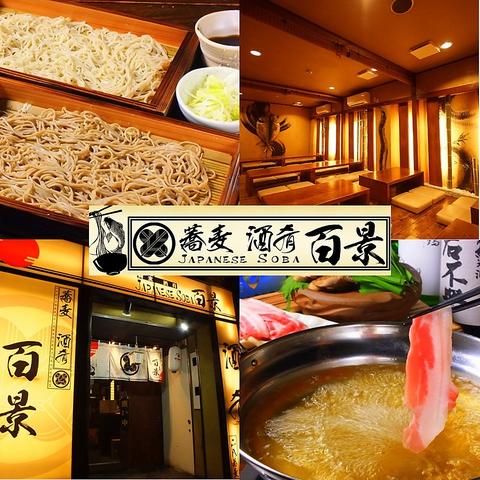 蕎麦 酒 肴 百景 葛西店