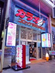 コロッケ倶楽部 魚町店の写真