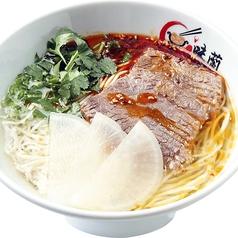 味蘭牛肉麺