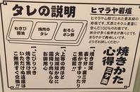 焼き方紹介