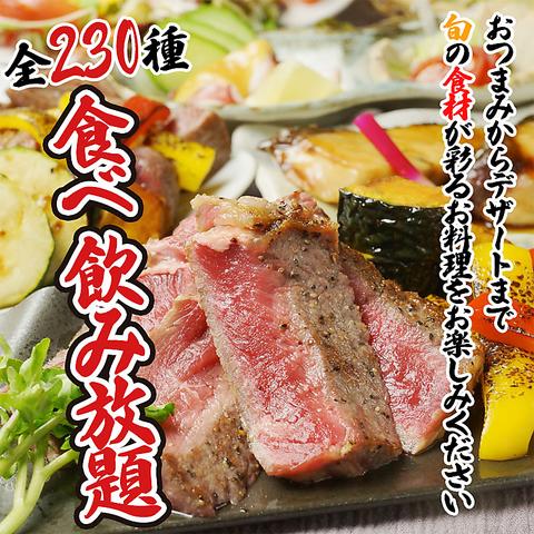 安くて旨い焼鳥が食べ放題!焼き鳥食べ飲み放題コース3000円~♪歓迎会・送別会に◎