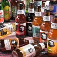 常時20種類の世界のビールに加え、限定のクラフトビールもご用意♪