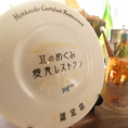 北海道産食材を利用したこだわり料理を通して、北海道食材の積極的な利用や食材の素晴らしさをお客様に伝える地産地消に取り組む『北のめぐみ愛食レストラン』認定店。