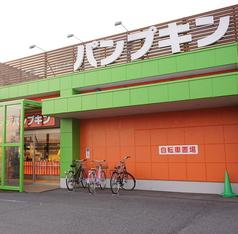 カラオケ パンプキン 山陽店の特集写真