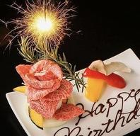 ◆Wサプライズ◆誕生日や記念日に!肉ケーキ贈呈★