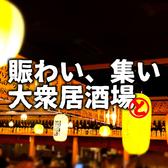 十勝居酒場商店 ととと 帯広駅前店の雰囲気3