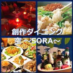 空 SORA 新宿の写真