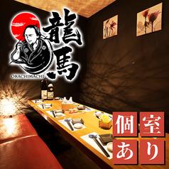 龍馬 上野御徒町店の写真