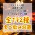 ウーノ UNO 新宿店のロゴ