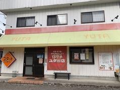 ユタの店の写真