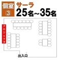 【個室25名~35名】※音響設備使用は要相談/ワイヤレスマイク/カラオケ/プロジェクター/DVD/ビンゴ/PC接続可