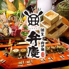 肉炉端 弁慶 長野店の写真