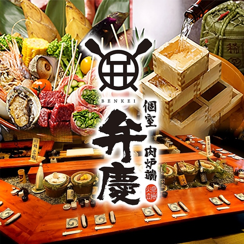 47都道府県の日本酒 九州個室 肉炉端 弁慶 長野店