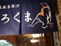 札幌成吉思汗 しろくまの写真