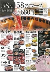 焼肉きんぐ 八王子松木店のコース写真