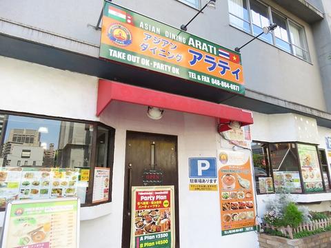 亚洲餐厅ARATI image