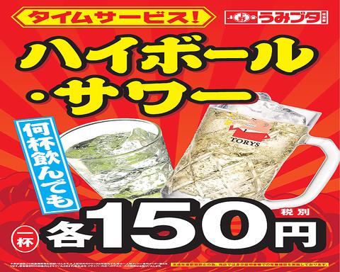 【タイムセール】何杯飲んでもこの価格!ハイボール・サワー150円~♪