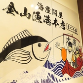 エレベーターをでてすぐ、まぐろの看板がお出迎えします。[金山/i居酒屋/個室/金山駅/魚/海鮮/鍋]
