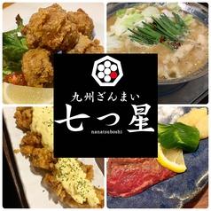 九州ざんまい 七つ星の写真