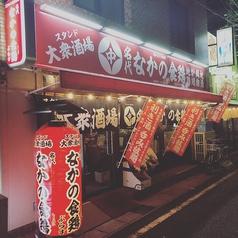 居酒屋 なかの食鶏ぷらす 石橋店の写真
