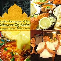 ナマステ タージマハル Namaste Taj Mahal 西院店イメージ